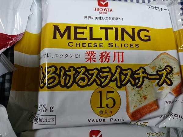 業務スーパーで購入したとろけるスライスチーズ