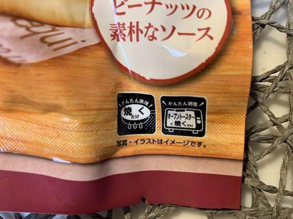 業務スーパーのホットクパッケージにある調理方法マーク