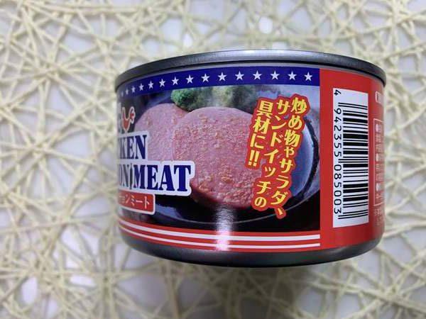 業務スーパーのチキンランチョンミート缶にある文言