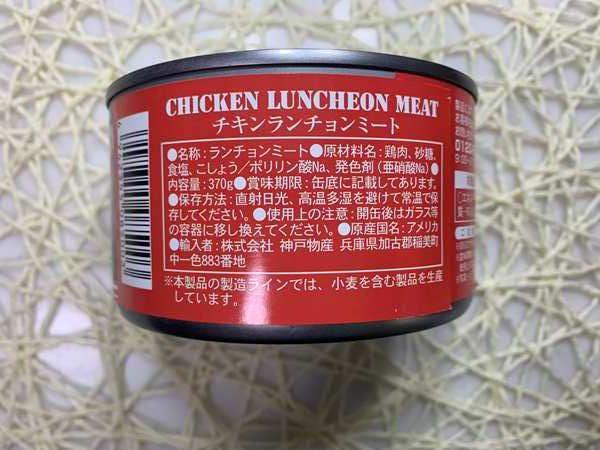 業務スーパーのチキンランチョンミート缶にある商品詳細表示