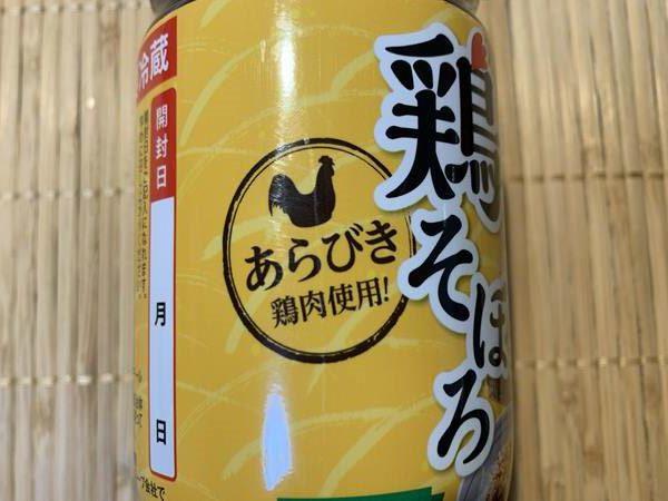 業務スーパー鶏そぼろの瓶ラベルにあるあらびき鶏肉使用の文字