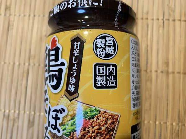 業務スーパー鶏そぼろの瓶ラベルにある国内製造の文字
