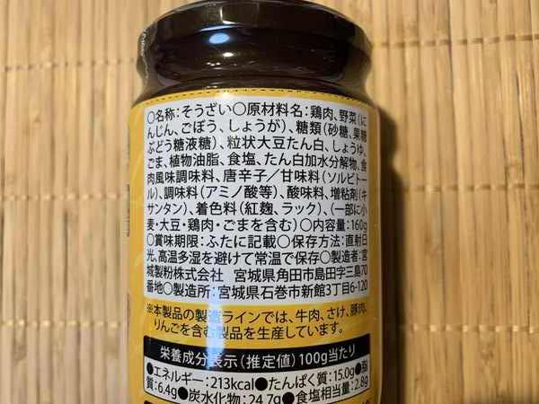 業務スーパー鶏そぼろの瓶ラベルにある商品詳細表示