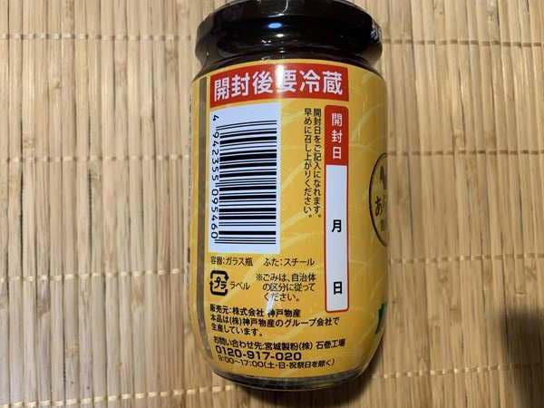 業務スーパー鶏そぼろの瓶ラベルにある開封日記載欄