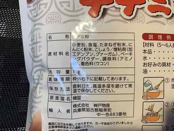 業務スーパーのチヂミ粉パッケージ裏にある商品詳細表示