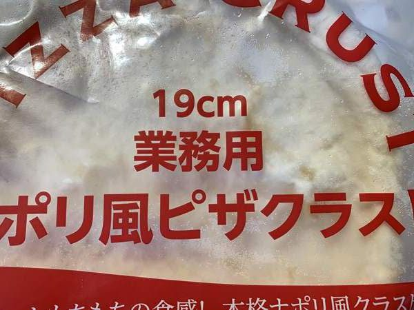 業務スーパーのピザ生地パッケージにあるサイズ表示