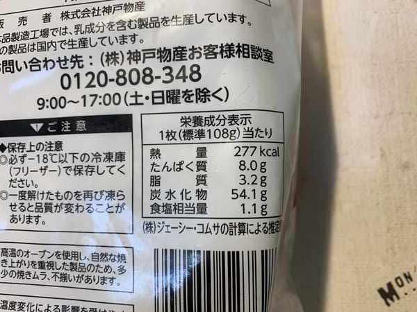 業務スーパーのピザ生地パッケージ裏にある栄養成分表示