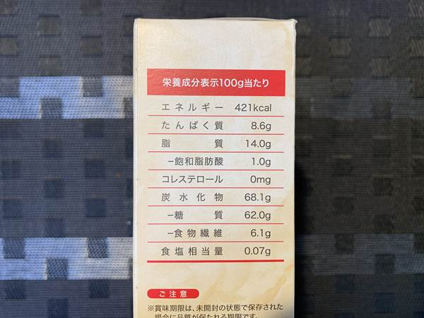 業務スーパーのグラノーラパッケージ側面にある栄養成分表示