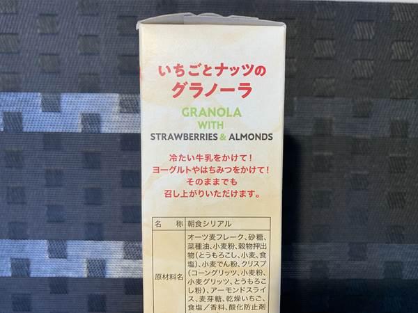 業務スーパーのグラノーラパッケージ側面にある食べ方例