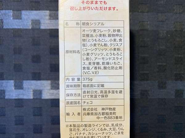業務スーパーのグラノーラパッケージ側面にある商品詳細表示