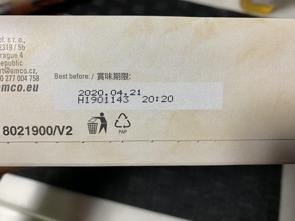 業務スーパーのグラノーラパッケージ底面にある賞味期限表示