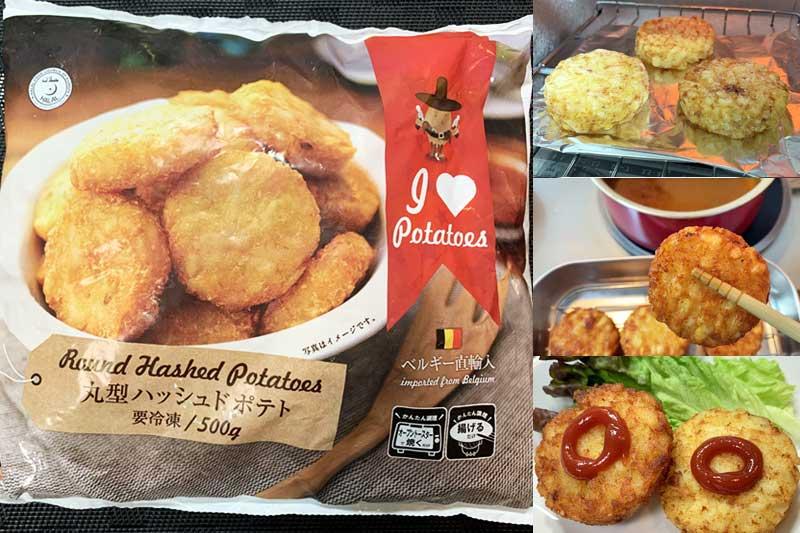 業務スーパーのハッシュドポテトを美味しく食べるには?おすすめ調理法
