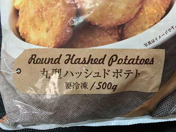 業務スーパーのハッシュドポテトパッケージにある丸型ハッシュドポテトの文字