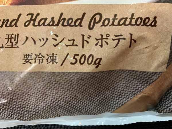 業務スーパーのハッシュドポテトの内容量表示