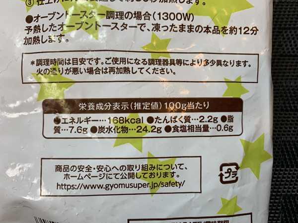 業務スーパーのハッシュドポテトの栄養成分表示