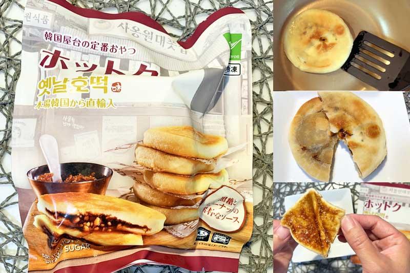 業務スーパーのホットク美味しい食べ方は?つい手が伸びる韓国のおやつ