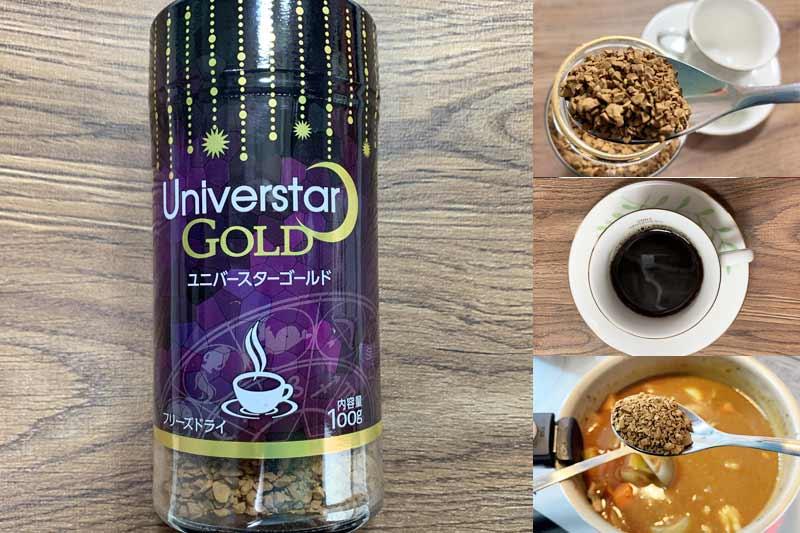 業務スーパーのインスタントコーヒーを美味しく飲もう!便利な使い方も