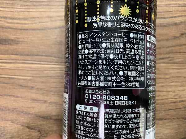 業務スーパーのインスタントコーヒーパッケージにある商品詳細表示
