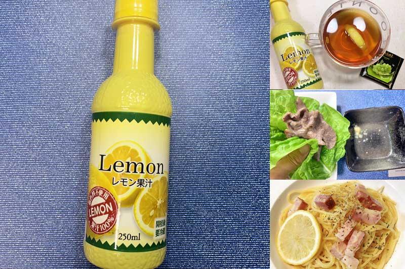 業務スーパーのレモン果汁で味にアクセントを!おすすめの使い方