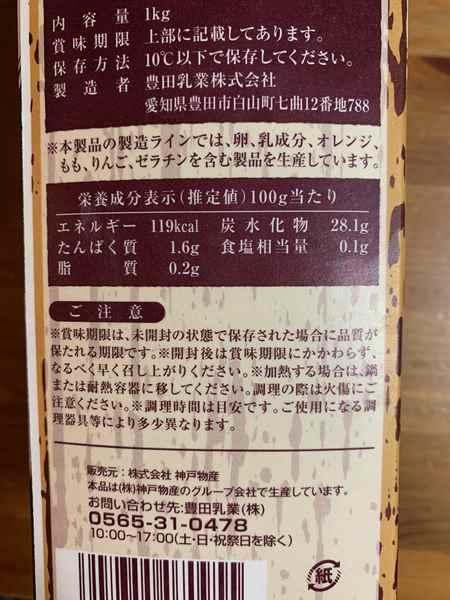 業務スーパーの水ようかんパック裏にある栄養成分表示