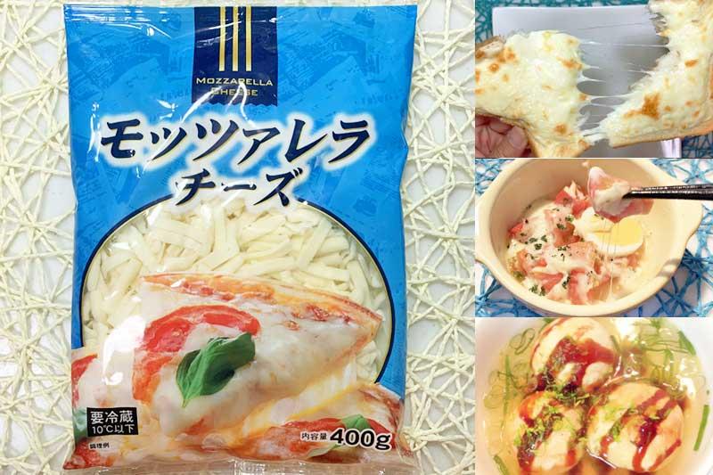 業務スーパーモッツァレラチーズの価格・カロリー【簡単便利レシピも】