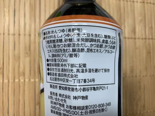 業務スーパーめんつゆの原材料名等の表示