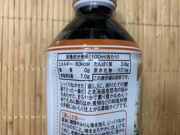業務スーパーめんつゆの栄養成分表示