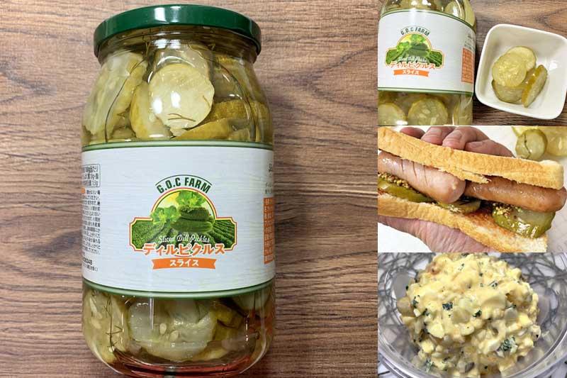 業務スーパーのピクルスは良コスパ!美味しい食べ方&大量消費レシピ