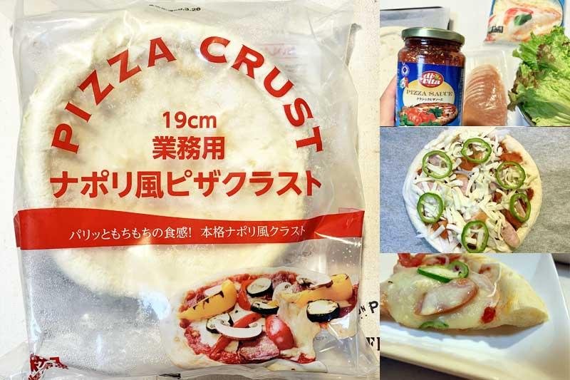 業務スーパーのピザ生地で作るレシピ3選・本格派の味をお手軽に!