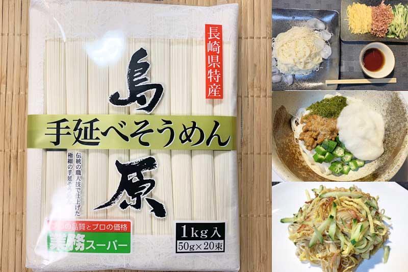 業務スーパーそうめんの簡単レシピ!夏に大活躍の良コスパ商品