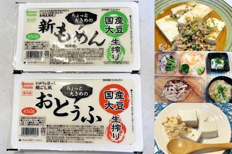 業務スーパー豆腐は安い値段で簡単アレンジ可能!木綿・絹ごし風の違いも