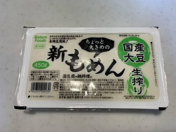 業務スーパーの木綿豆腐