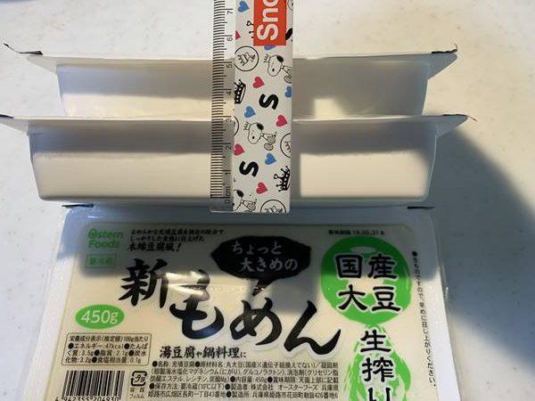 業務スーパー豆腐パッケージの厚さを測っているところ