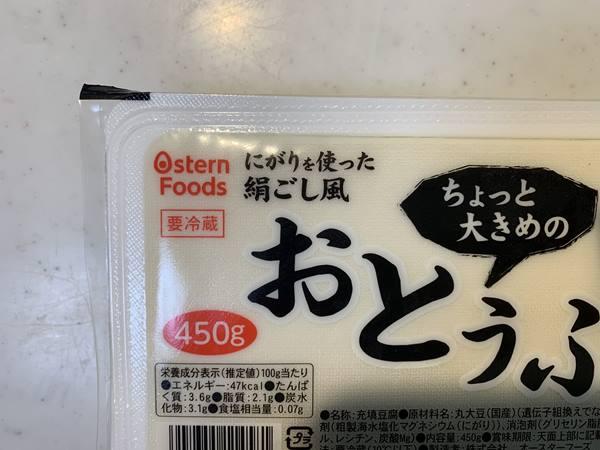 業務スーパーの絹ごし風豆腐パッケージにある文言