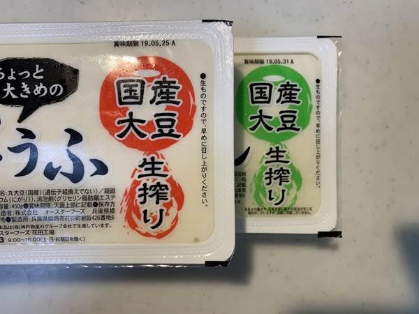 業務スーパーの豆腐パッケージにある賞味期限表示