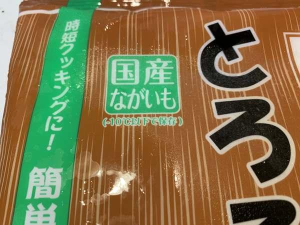業務スーパー冷凍とろろのパッケージにある国産ながいも表示