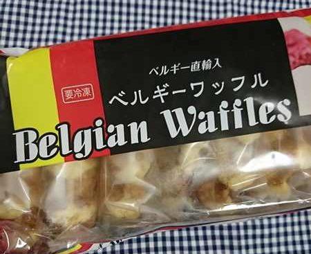 業務スーパーのワッフルパッケージにあるベルギー直輸入の文字