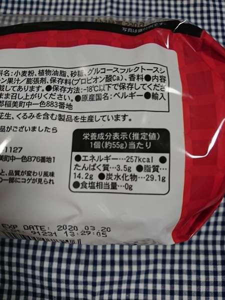 業務スーパーのベルギーワッフルパッケージ裏にある栄養成分表示