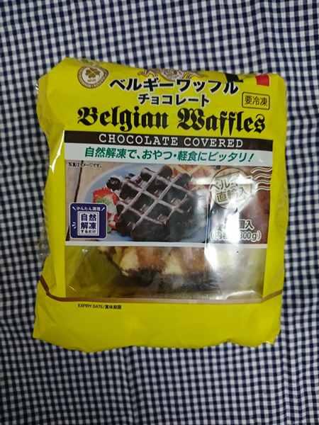 業務スーパーで購入したベルギーワッフルチョコレート