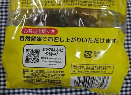 業務スーパーのベルギーワッフルチョコレートパッケージ裏面