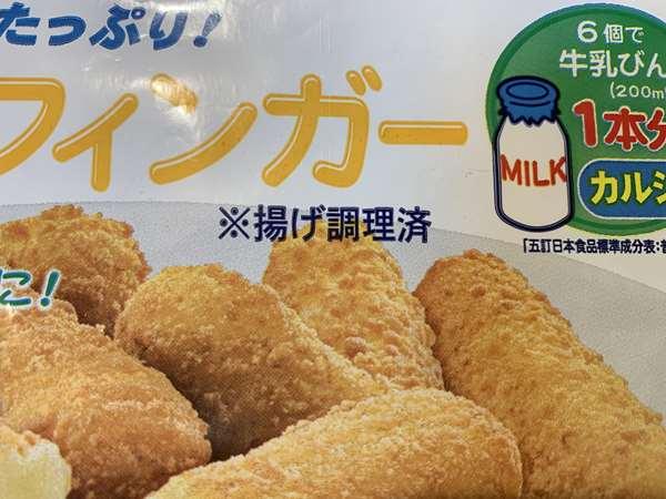 業務スーパーのチーズフィンガーパッケージにある揚げ調理済の文字