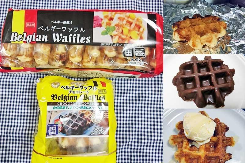 業務スーパーのベルギーワッフルおすすめの食べ方・噂通りの美味しさ♪