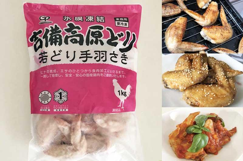 業務スーパー冷凍手羽先は低価格で大容量【唐揚げや煮込みレシピも】