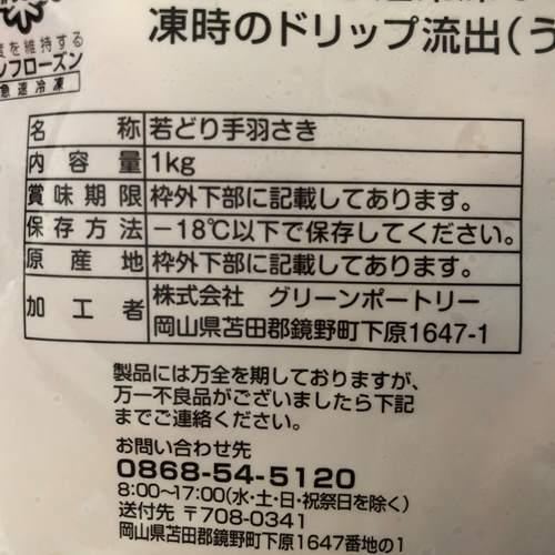 業務スーパー冷凍手羽先パッケージ裏の商品詳細表示
