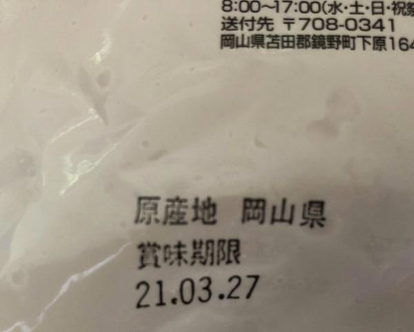 業務スーパー冷凍手羽先パッケージ裏の賞味期限表示
