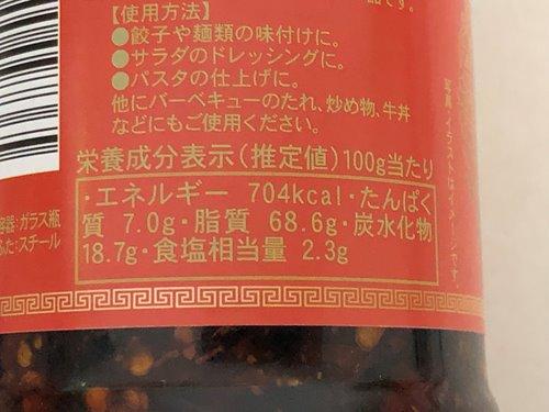 業務スーパーのラー油ラベルにある栄養成分表示