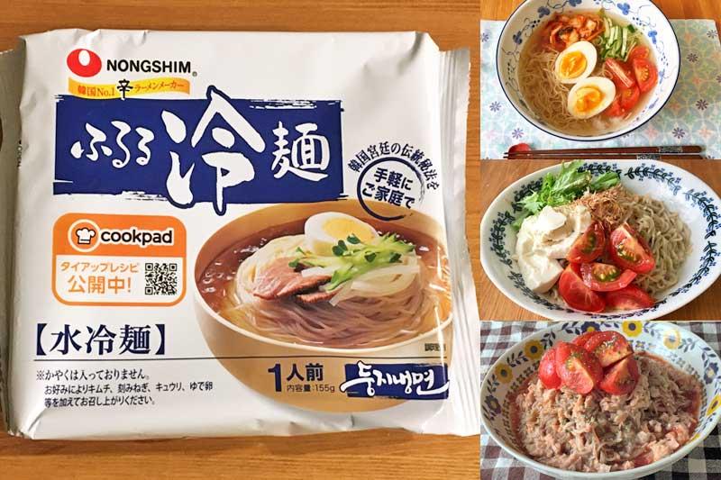 業務スーパー冷麺は夏にぴったりの商品!美味しいアレンジレシピも♪