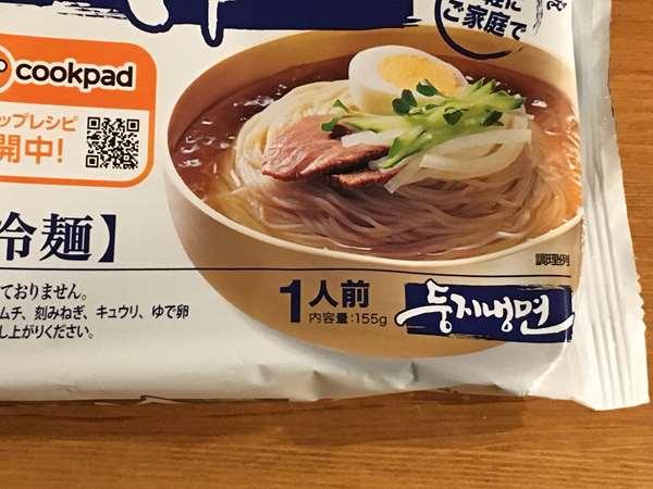 業務スーパー冷麺パッケージにある内容量表示