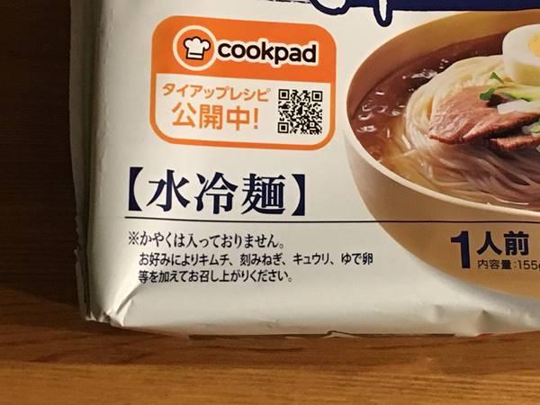 業務スーパー冷麺パッケージにある水冷麺の文字