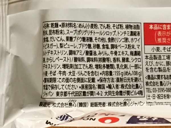 業務スーパー冷麺パッケージ裏にある商品詳細表示
